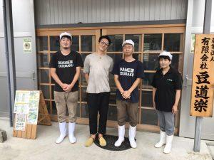 愛媛県豆道楽