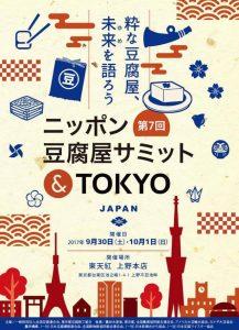 全国豆腐品評会